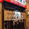 2020 札幌場外市場でカニ丼・プッシーキャット&山頭火  ススキノ旅行2日目−2