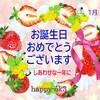 1月17日お誕生日おめでとうございます!