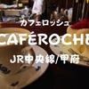 【甲府喫茶】1986年創業「CAFÉROCHE(カフェロッシュ)」昭和から続く老舗、思い出のお店