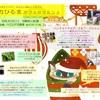 12月22日(土) 今年最後の『おひるまかふぇ&マルシェ♫』開催します