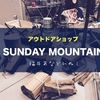 【福井県おすすめ】アウトドアショップ「SUNDAY MOUNTAIN」がバリエーション豊かで面白い!