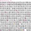 旧字体の利用について_02