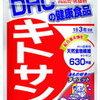 【送料無料クーポン有・本日おすすめ3/18】DHC キトサン 20日60粒 タブレットタイプ キチン・キトサンのサプリメント ( DHC人気64位 ) 健康食品 ( 4511413404270 )送料別