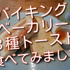 お気に入りのパン屋さんバイキングベーカリーで3種トースト食べてみました!