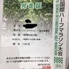 【速報】仙台国際ハーフマラソン