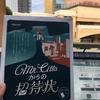 【謎解き】Mr.Cittaからの招待状に参加したよ。