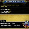 level.1881【無制限】第239回闘技場ランキングバトル初日