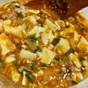 ミートソースになる前に、麻婆豆腐。