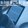 人生の投資になる「読書」をAmazonの電子書籍で読むべき3つの理由