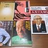 ☆本五冊が当たる☆2780冊目