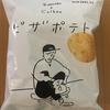 Yu NAGABA×カルビーコラボ!長場雄さんパッケージ『ピザポテト』を食べてみた!