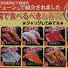 寿司職人が合格を出した「くら寿司」メニューを食べてみた
