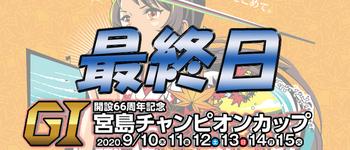 【最終日】宮島チャンピオンカップ開設66周年【当たる競艇予想】得点率・順位を大公開!