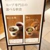 大阪駅でモーニング!管理栄養士イチオシの優しいごはん