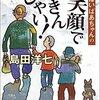 7/22 Kindle今日の日替りセール