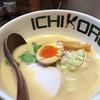 ICHIKOROの純鶏そば
