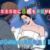 声優の結婚ラッッシュ年末年始8件も!〇〇大ブーム目前?!