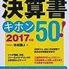 ANA対JALの田舎の空港事情とANA株主優待2017