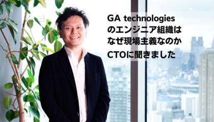紙やFAXが当たり前の世界にもテクノロジーを! リアルとテックの融合を実現するGA technologiesのエンジニア組織が目指す事業貢献