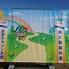 【新コース】第52回奥久慈湯の里大子マラソン大会に参加してみた