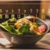 【ホットクック】ホットクックで作る魚料理はおいしい?