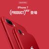 赤い衝撃。iPhone 7の新色に心揺らぐ。
