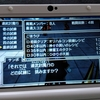 【DQ11】3DS版 連武討魔行の攻略メモ(随時更新)
