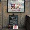KAMIJO Sang Project Act II 「TOKYO BASTILLE」8/14 @渋谷REX