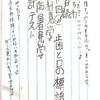 男の子の字って読めますか? パート1