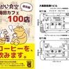 BOOTHに同人誌「ゆかい食堂喫茶編 梅田カフェ100店」と「まんが ゆかいな魔王と勇者」を追加しました