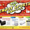 新生活ENJOY SPORTS応援キャンペーン