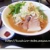麺や北町【しょうが野菜味噌ラーメン】