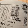 すごいぞ!関西ローカル鉄道物語、関川夏央さんの書評掲載です
