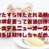 【値段の割には…】福岡、ホテルニューオータニ博多