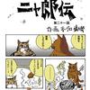 まんが『ニャ郎伝』第二十一話