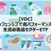 【VDC】ディフェンシブで高パフォーマンス!生活必需品セクターETF