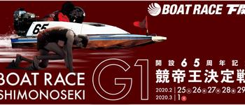 開設65周年記念G1競帝王決定戦【ボートレース下関を完全攻略!】勝つための予想・優勝賞金・スケジュールをまとめてみた!