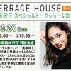 マーサ(遠藤政子)がトークショー開催!福岡でテラスハウス裏話が聞ける!?