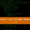 Ansible の ios_facts モジュールでCisco IOS 機器のシステム情報やインターフェース情報を取得する