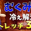 【楽.583】 【鬼楽】むくみ改善ストレッチ3選(冷えにも◎)
