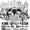08.12/28(日)コミケ75(冬コミ)参加!〜「2009年号」!