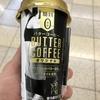 バターコーヒーダイエット開始