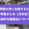 青山学院大学に合格するための参考書まとめと具体的な勉強法『日本史』