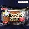 山崎製パンのカレーパン2016 辛口