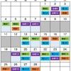 電験2種 2月の学習計画