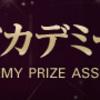 "<span itemprop=""headline"">第38回「日本アカデミー賞」ノミネート(優秀賞)決まる。</span>"