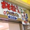 おそ松さん in ナンジャタウン サテライト アスティ岐阜 に行ってきました