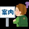 訪日外国人に英語で助言するときの簡単フレーズ集【駅の出会い】