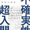 【本・感想】不確実性超入門 / 田渕直也さん著【株と心のバイアスについて】