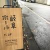 東京で味わう、岐阜県